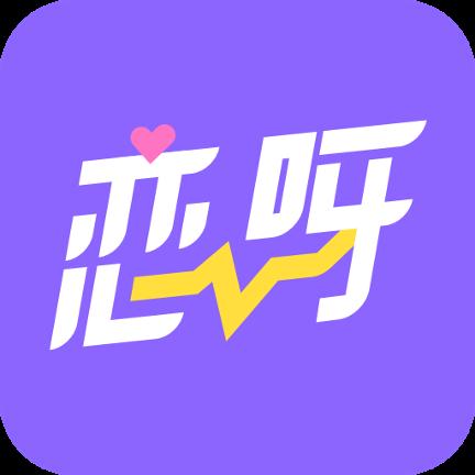 恋呀app下载 5.11.0 安卓版