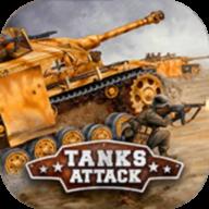 坦克攻击游戏安卓版