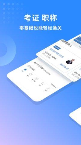 希赛软考助手app 29.4MB 安卓版