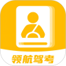 领航驾考app