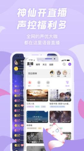 克拉漫播广播剧安卓版