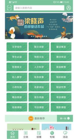 小荷听书app安卓版