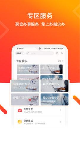 青e办下载安卓版