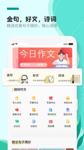 作文题目app 1.0 安卓版