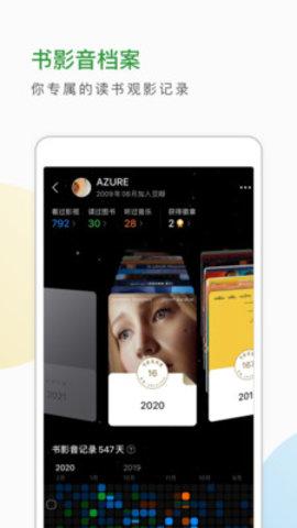 豆瓣APP最新安卓版
