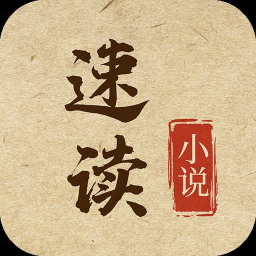 速读小说软件 1.0.0 安卓版