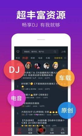 DJ多多最新安卓版