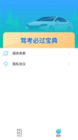 驾考必过宝典app安卓版