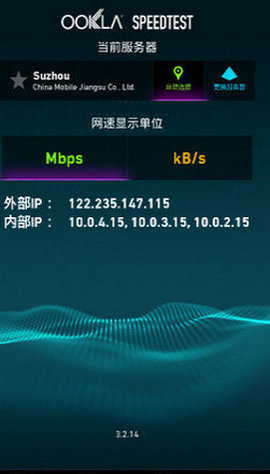 Speedtest去广告中文版 安卓版