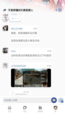 MEW明日方舟论坛 1.8.6 安卓版