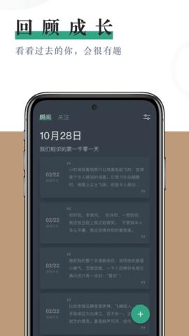 小透明安卓版