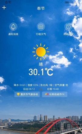 重庆天气 1.0.0 安卓版