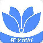 花季录屏app