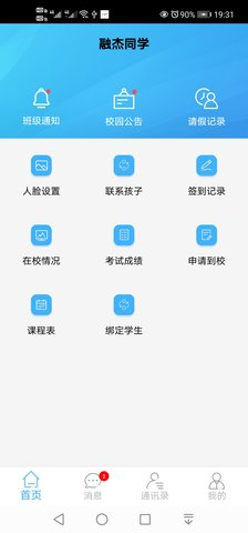 融杰家校通app最新 2.5.5.4 安卓版