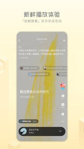 酷狗音乐概念版app最新版