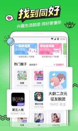 半次元acg社交app 安卓版