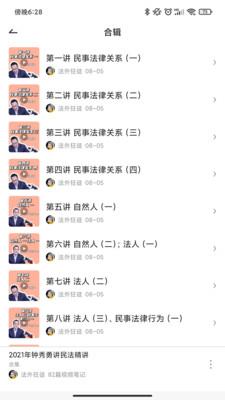 鹿隐弥林艺术课堂APP 1.4.4 安卓版