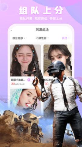 甜筒语音社交APP最新版安卓版