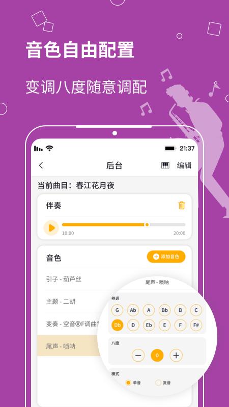 自乐班app安卓版