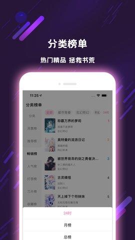 次元姬小说破解版安卓版