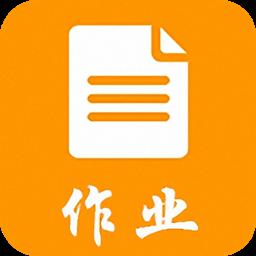 帮拍作业 1.0.0 安卓版