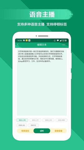 文字转语音助手app 2.1.9 安卓版