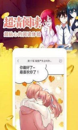 love anime漫画APP 安卓版
