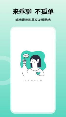 乖聊app安卓版