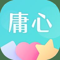 庸心app 2.0.7 安卓版