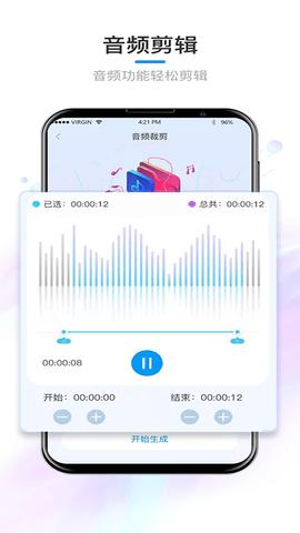 音乐裁剪大师 1.0.0 安卓版
