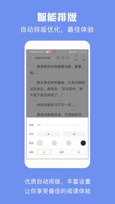 优颂免费小说 1.0.1 安卓版