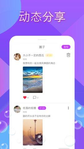 秀姿交友app安卓版
