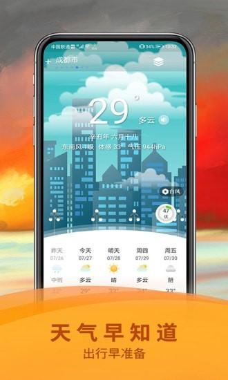 五福万年历手机版 1.0.0 安卓版