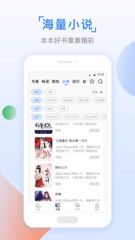 鱼丸小说最新安卓版