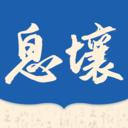 息壤阅读app下载 2.71 安卓版