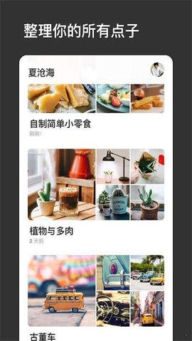 Pinterest安卓版
