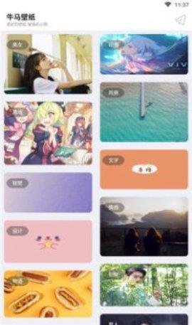 牛马壁纸app 1.0 安卓版
