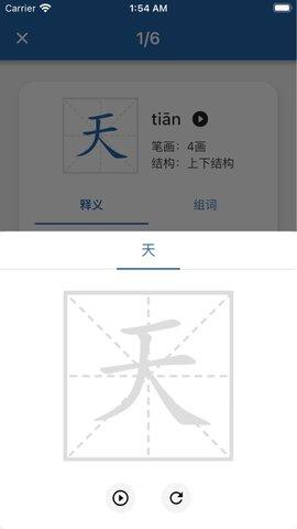 默默学汉字APP 安卓版