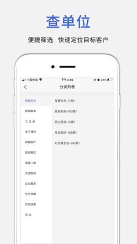 数字黄页 1.0.0 安卓版