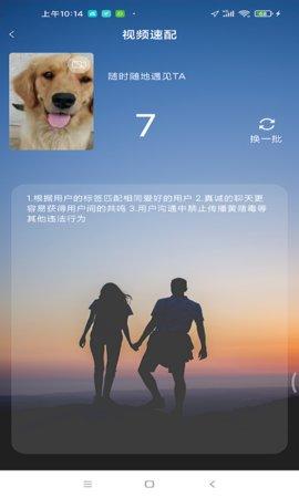 飞遇交友app 1.02 安卓版