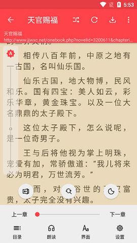 飞鸟小说阅读器 1.4 安卓版