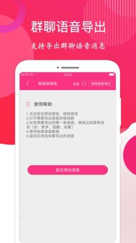 语音音频导出app 1.2.0 安卓版