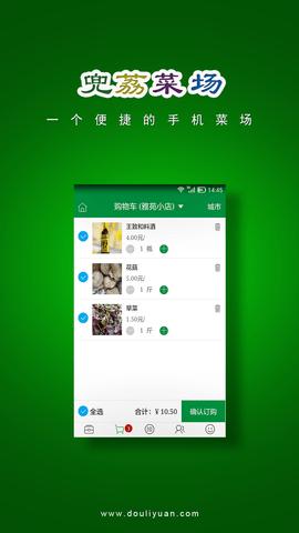 兜荔菜场APP 1.2.11 安卓版