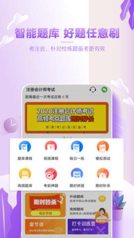 注会亿题库app安卓版