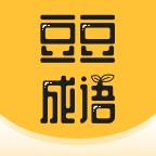 豆豆成语APP官方版 1.0.0 安卓版
