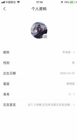 图图交友app 安卓版