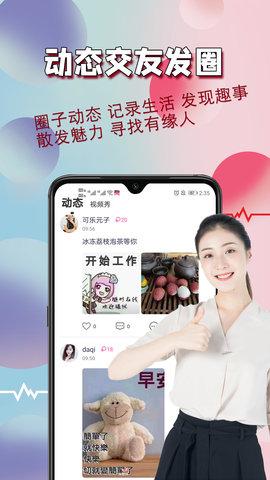 花桥社交app 1.1 安卓版