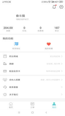 奋斗猫外卖平台 5.0.20190906 安卓版