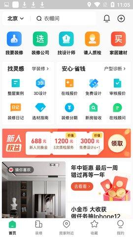 土巴兔装修app 9.4.2 安卓版