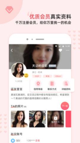 缘来客交友app下载 安卓版